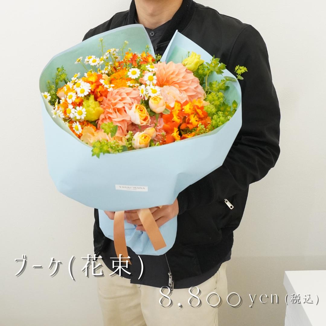 bouquet-8800