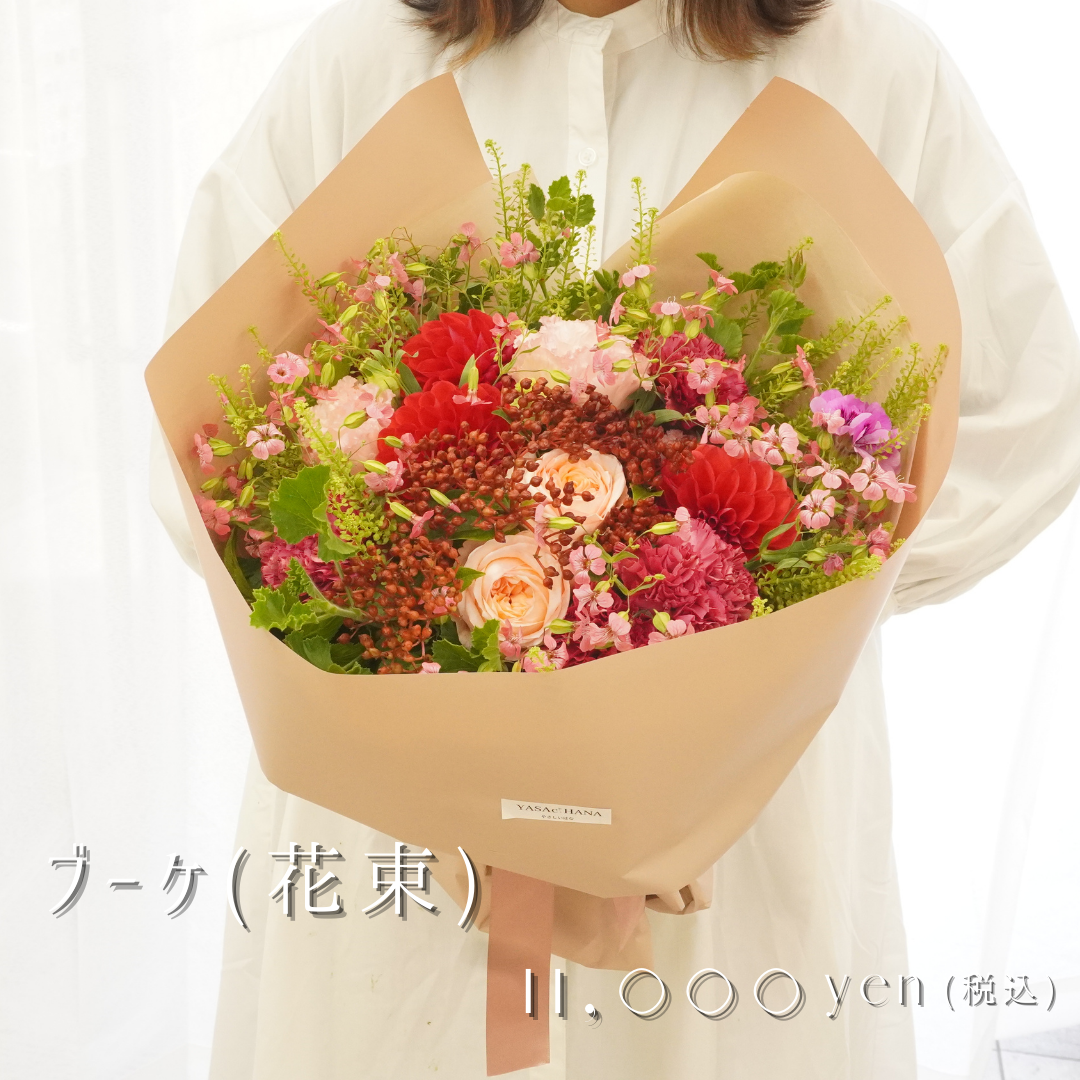 bouquet-11000